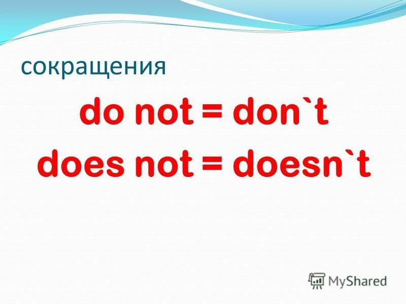 сокращения do not = don`t does not = doesn`t