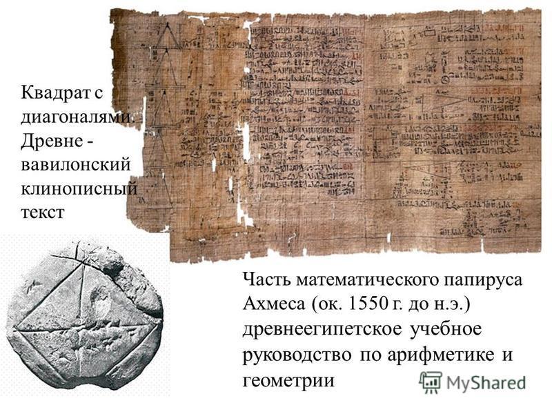 Часть математического папируса Ахмеса (ок. 1550 г. до н.э.) древнеегипетское учебное руководство по арифметике и геометрии Квадрат с диагоналями. Древне - вавилонский клинописный текст