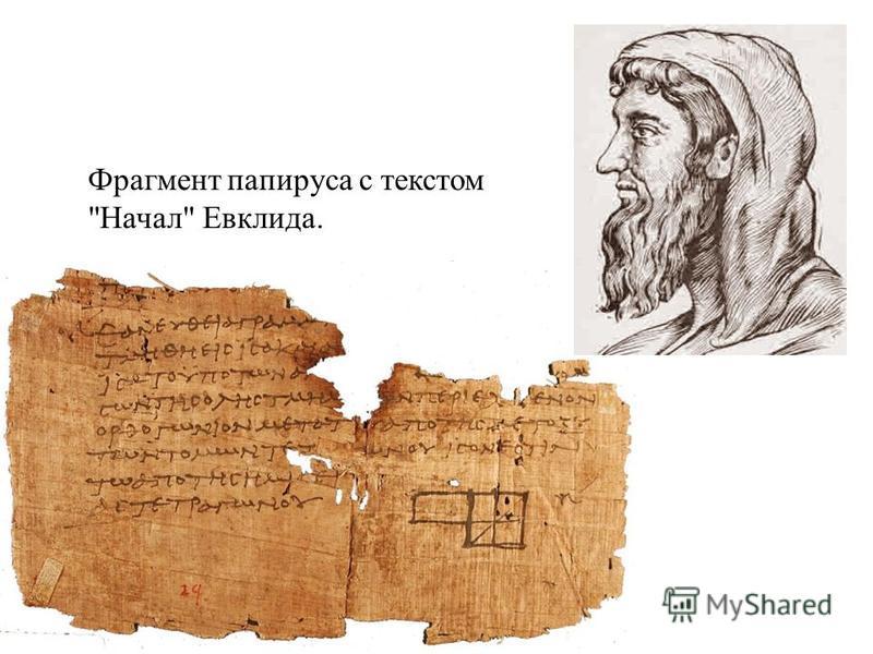 Фрагмент папируса с текстом Начал Евклида.