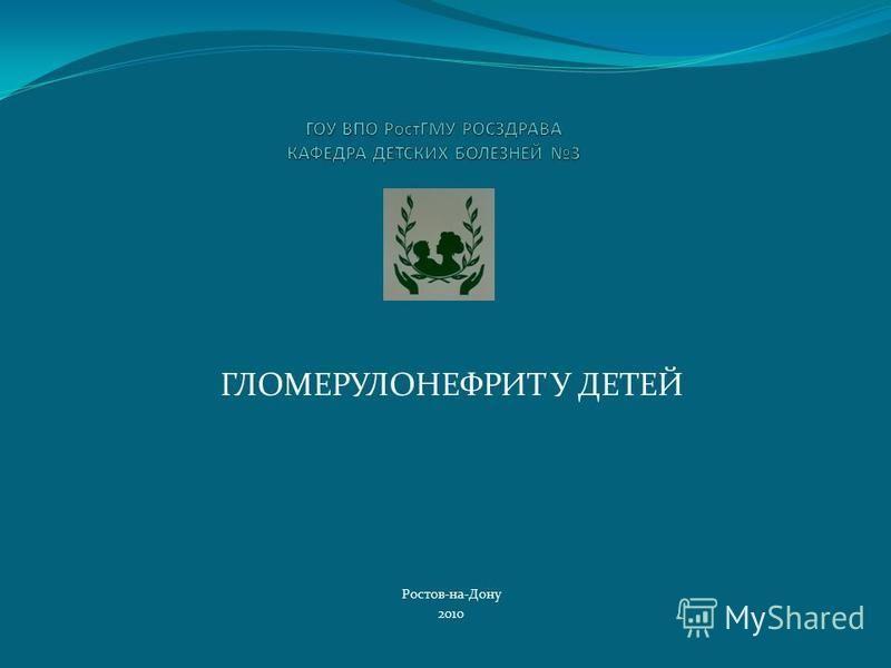 ГЛОМЕРУЛОНЕФРИТ У ДЕТЕЙ Ростов-на-Дону 2010