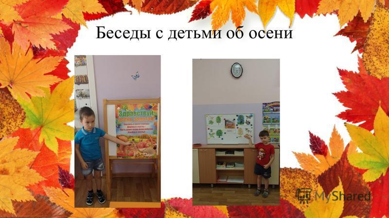 Беседы с детьми об осени