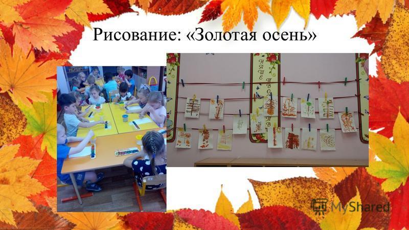 Рисование: «Золотая осень»