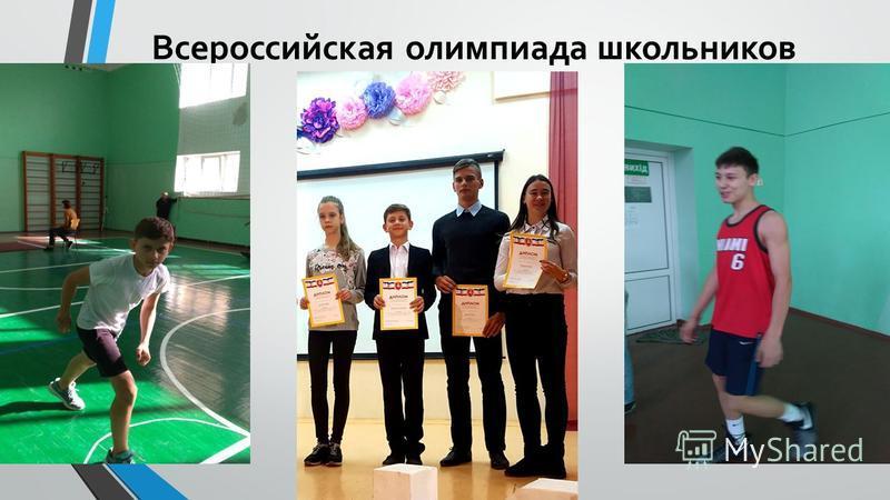 Всероссийская олимпиада школьников