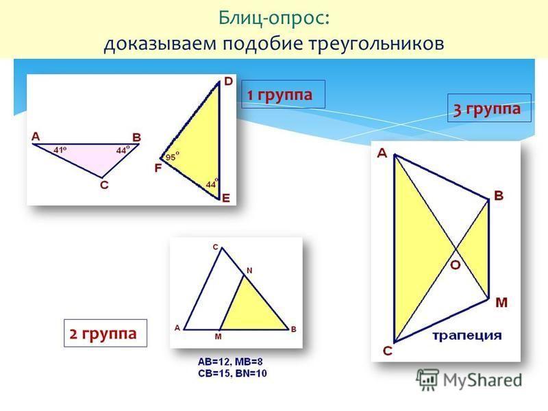 Блиц-опрос: доказываем подобие треугольников 1 группа 2 группа 3 группа