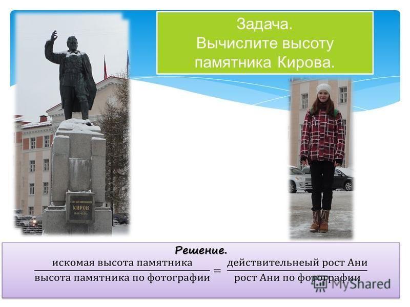Задача. Вычислите высоту памятника Кирова.