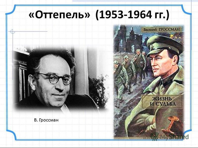 «Оттепель» (1953-1964 гг.) В. Гроссман