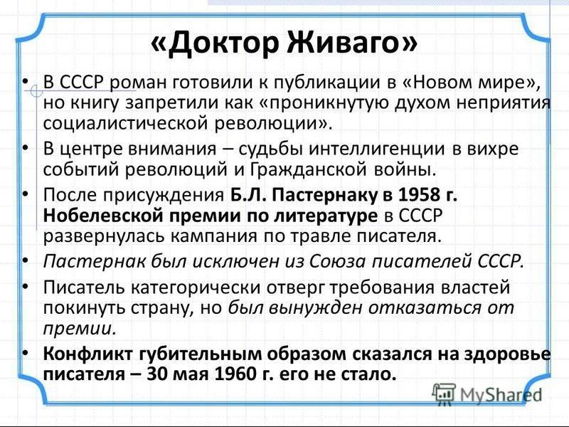 «Доктор Живаго» В СССР роман готовили к публикации в «Новом мире», но книгу запретили как «проникнутую духом неприятия социалистической революции». В центре внимания – судьбы интеллигенции в вихре событий революций и Гражданской войны. После присужде