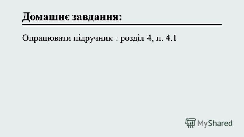 Домашнє завдання: Опрацювати підручник : розділ 4, п. 4.1