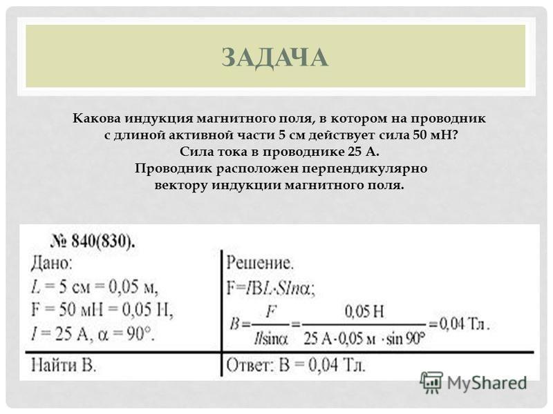 ЗАДАЧА Какова индукция магнитного поля, в котором на проводник с длиной активной части 5 см действует сила 50 мН? Сила тока в проводнике 25 А. Проводник расположен перпендикулярно вектору индукции магнитного поля.