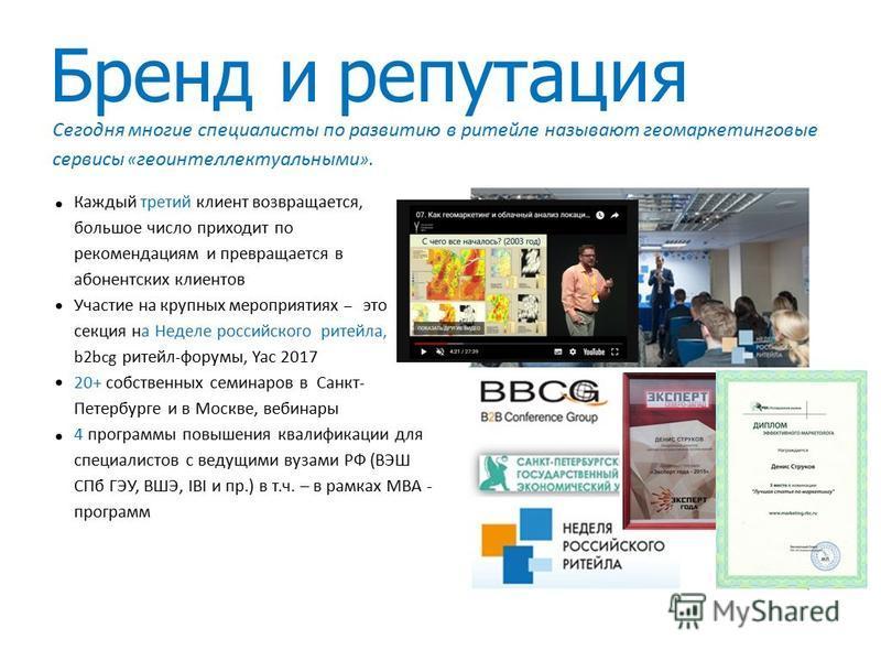 Бренд и репутация Каждый третий клиент возвращается, большое число приходит по рекомендациям и превращается в абонентских клиентов Участие на крупных мероприятиях – это секция на Неделе российского ритейла, b2bcg ритейл - форумы, Yac 2017 20+ собстве