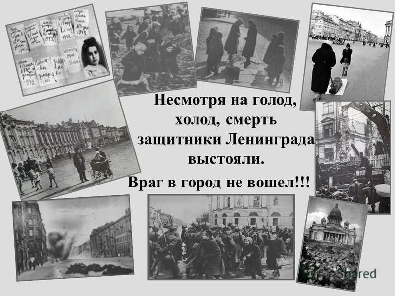 Несмотря на голод, холод, смерть защитники Ленинграда выстояли. Враг в город не вошел!!!