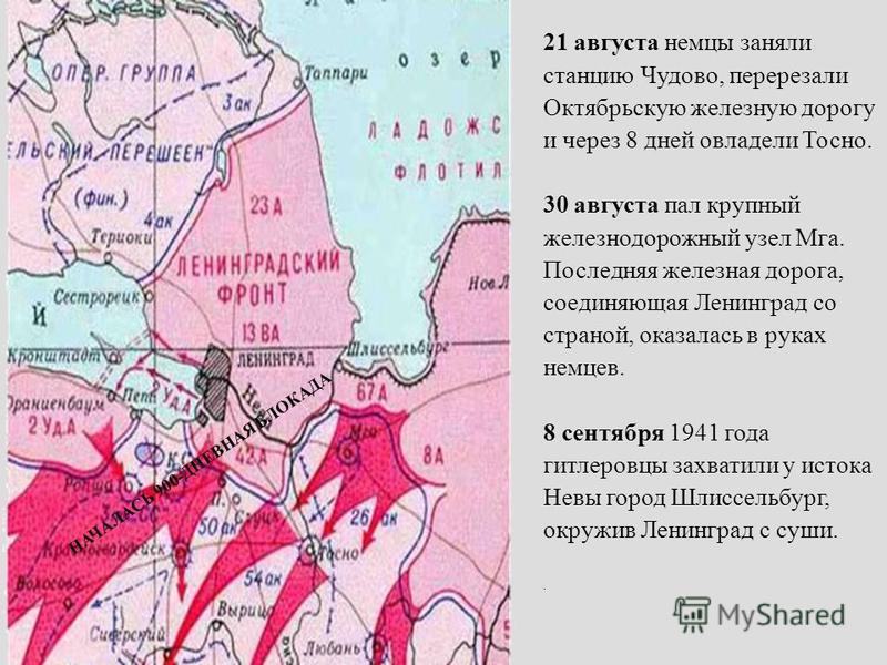 21 августа немцы заняли станцию Чудово, перерезали Октябрьскую железную дорогу и через 8 дней овладели Тосно. 30 августа пал крупный железнодорожный узел Мга. Последняя железная дорога, соединяющая Ленинград со страной, оказалась в руках немцев. 8 се