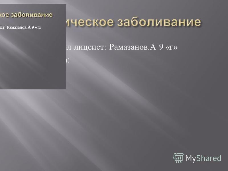 Подготовил лицеист : Рамазанов. А 9 « г » Проверила :
