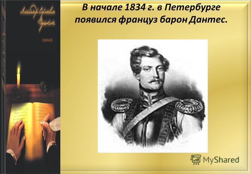 В начале 1834 г. в Петербурге появился француз барон Дантес.
