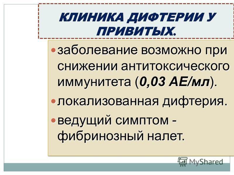 заболевание возможно при снижении антитоксического иммунитета (0,03 АЕ/мл). заболевание возможно при снижении антитоксического иммунитета (0,03 АЕ/мл). локализованная дифтерия. локализованная дифтерия. ведущий симптом - фибринозный налет. ведущий сим