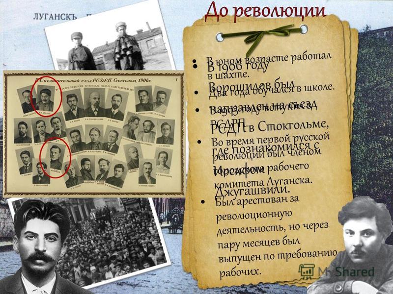 В юном возрасте работал в шахте. Два года обучался в школе. В 1905 году вступил в РСДРП. Во время первой русской революции был членом городского рабочего комитета Луганска. Был арестован за революционную деятельность, но через пару месяцев был выпуще