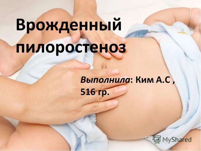 Врожденный пилоростеноз Выполнила: Ким А.С, 516 гр.