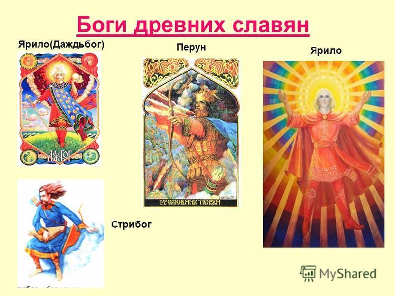 Боги древних славян Ярило(Даждьбог) Перун Стрибог Ярило
