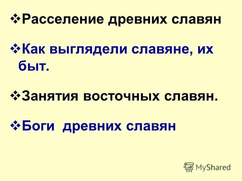 Расселение древних славян Как выглядели славяне, их быт. Занятия восточных славян. Боги древних славян