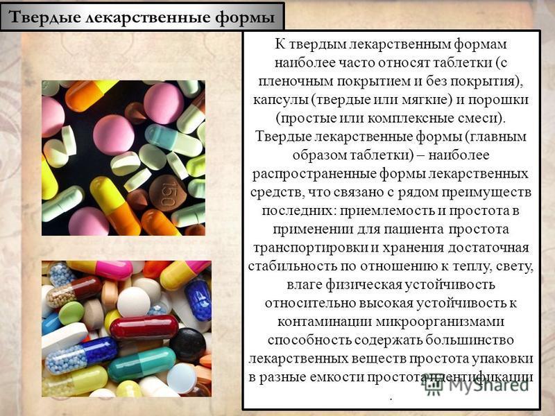 Твердые лекарственные формы К твердым лекарственным формам наиболее часто относят таблетки (с пленочным покрытием и без покрытия), капсулы (твердые или мягкие) и порошки (простые или комплексные смеси). Твердые лекарственные формы (главным образом та