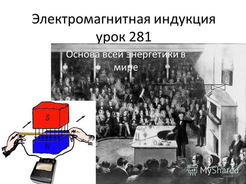 Электромагнитная индукция урок 281 Основа всей энергетики в мире
