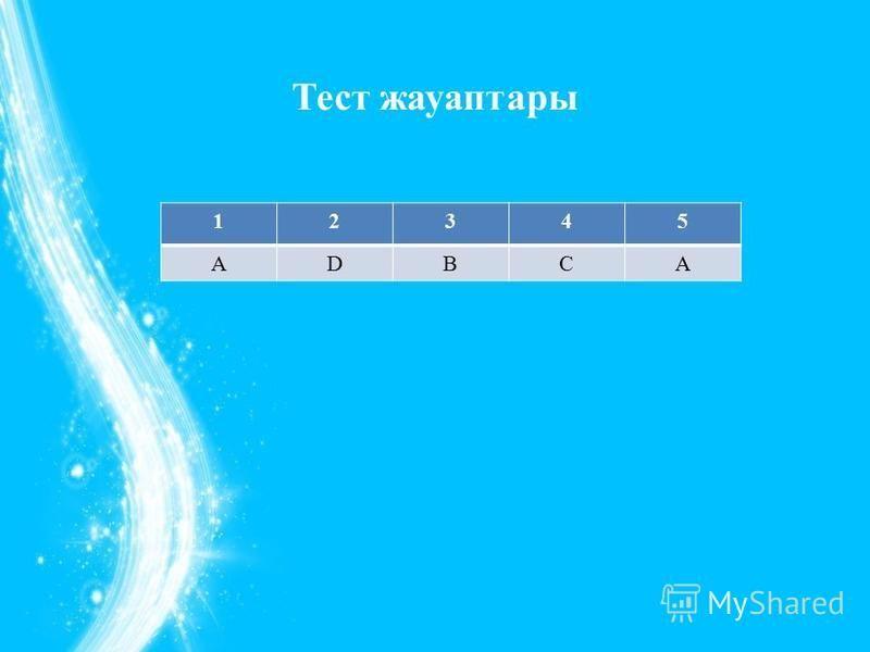 Тест жауаптары 12345 АDBCA