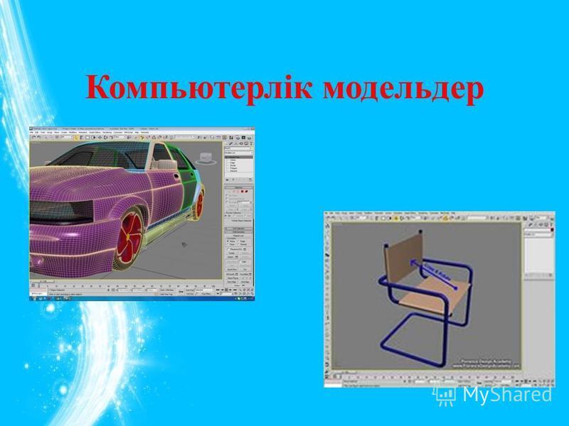 Компьютерлік модельер