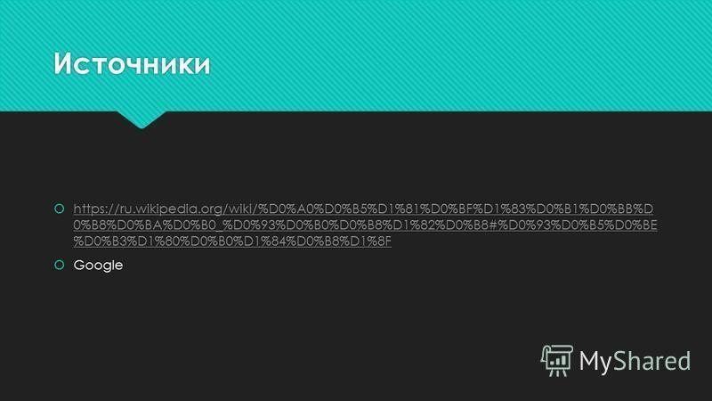 Источники https://ru.wikipedia.org/wiki/%D0%A0%D0%B5%D1%81%D0%BF%D1%83%D0%B1%D0%BB%D 0%B8%D0%BA%D0%B0_%D0%93%D0%B0%D0%B8%D1%82%D0%B8#%D0%93%D0%B5%D0%BE %D0%B3%D1%80%D0%B0%D1%84%D0%B8%D1%8F https://ru.wikipedia.org/wiki/%D0%A0%D0%B5%D1%81%D0%BF%D1%83%