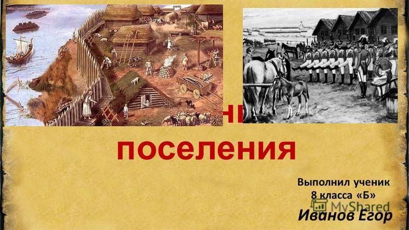 Военные поселения Выполнил ученик 8 класса «Б» Иванов Егор