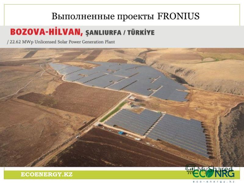 Выполненные проекты FRONIUS ECOENERGY.KZ