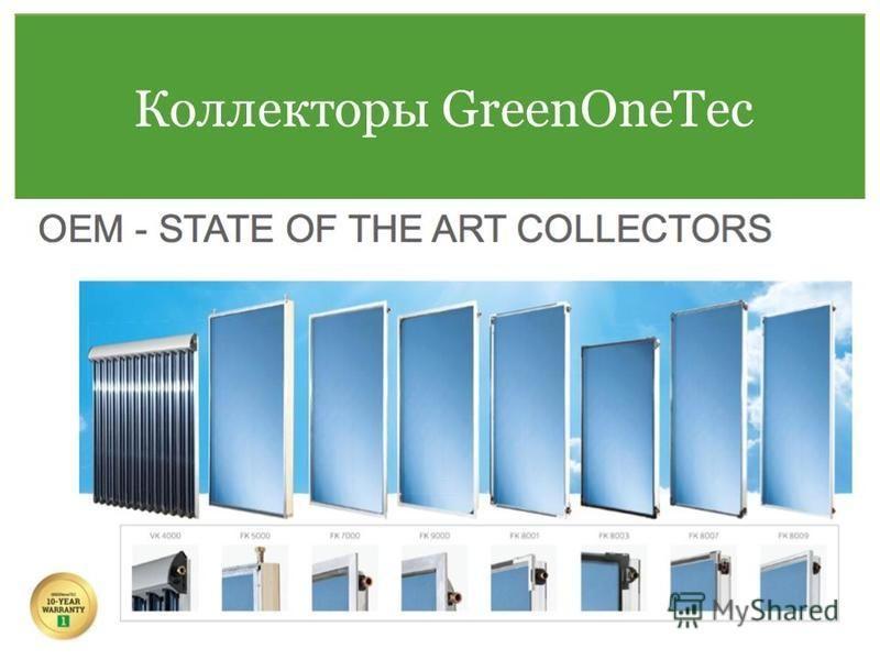 Коллекторы GreenOneTec