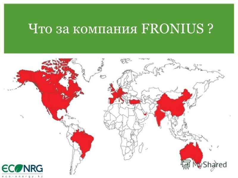 Что за компания FRONIUS ?