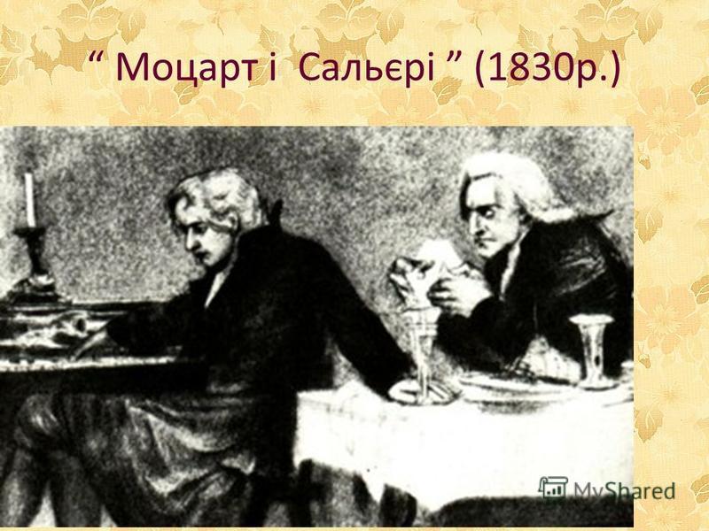 Моцарт і Сальєрі (1830р.)