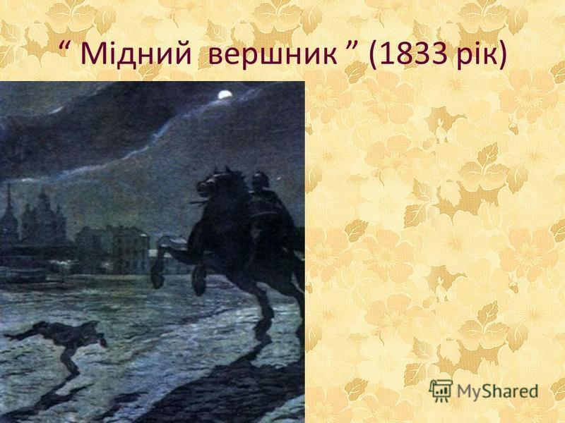 Мідний вершник (1833 рік)