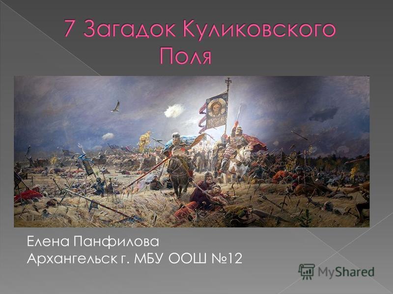 Елена Панфилова Архангельск г. МБУ ООШ 12