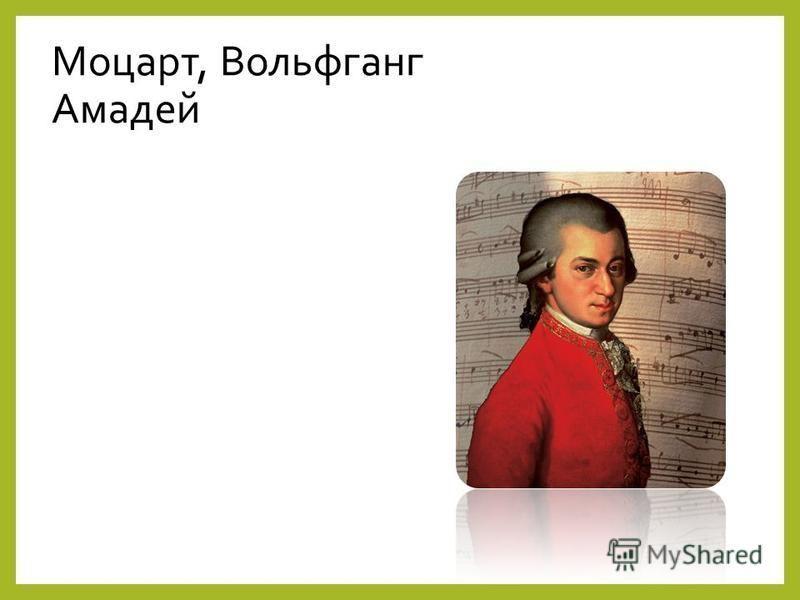 Моцарт, Вовольфганг Амадей