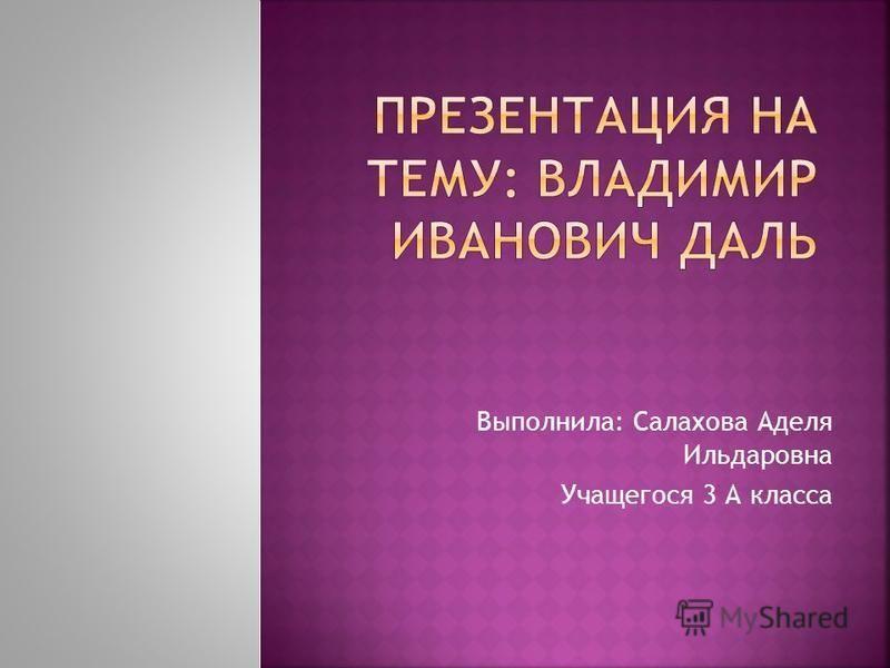 Выполнила: Салахова Аделя Ильдаровна Учащегося 3 А класса