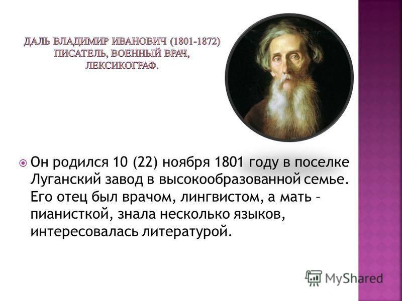 Он родился 10 (22) ноября 1801 году в поселке Луганский завод в высокообразованной семье. Его отец был врачом, лингвистом, а мать – пианисткой, знала несколько языков, интересовалась литературой.