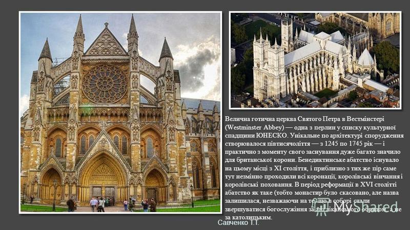 ПЕРЛИНИ ГОТИКИ АНГЛІЇ Вестмінстерське абатство Савченко Т.Т.