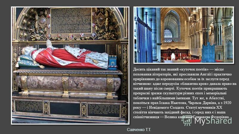 В наші дні Вестмінстерське абатство органічно поєднує служіння культу з просвітницькими функціями: це і собор, де відбуваються урочисті літургії, і багатющий музей. Особливу художню цінність становить безліч статуй по фасаду і фантастично розкішний і