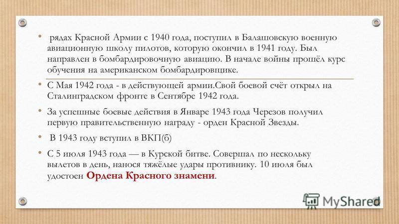 рядах Красной Армии с 1940 года, поступил в Балашовскую военную авиационную школу пилотов, которую окончил в 1941 году. Был направлен в бомбардировочную авиацию. В начале войны прошёл курс обучения на американском бомбардировщике. С Мая 1942 года - в