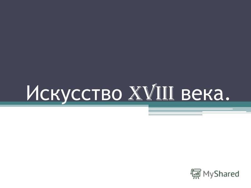 Искусство XVIII века.