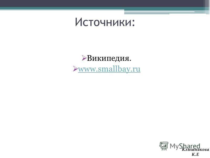 Источники: Википедия. www.smallbay.ru