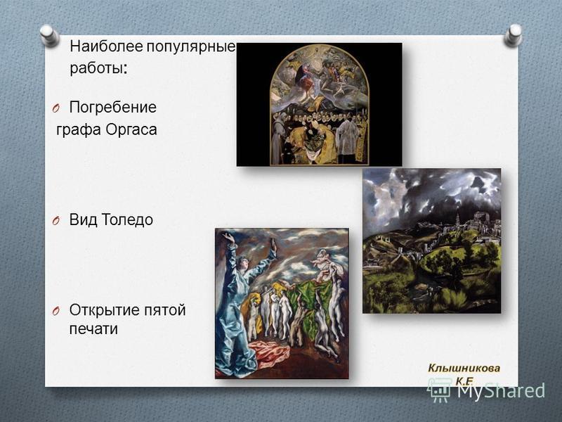 Наиболее популярные работы : O Погребение графа Оргаса O Вид Толедо O Открытие пятой печати