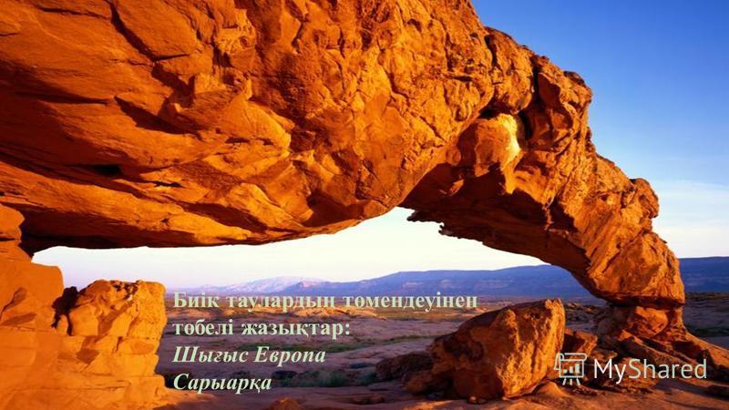 Биік таулардың төмендеуінен төбелі жазықтар: Шығыс Европа Сарыарқа