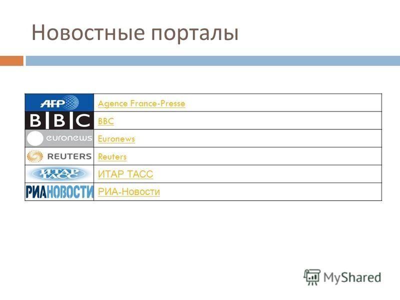 Новостные порталы Agence France-Presse BBC Euronews Reuters ИТАР ТАСС РИА - Новости