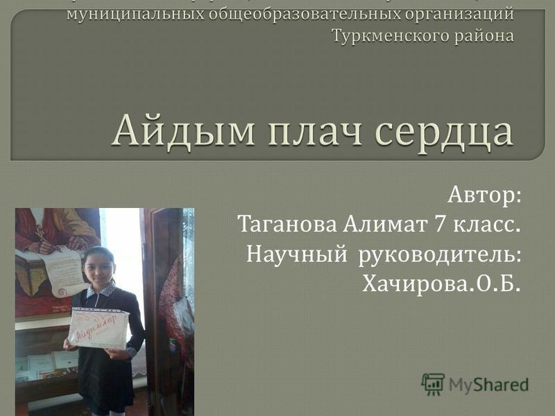 Автор : Таганова Алимат 7 класс. Научный руководитель : Хачирова. О. Б.