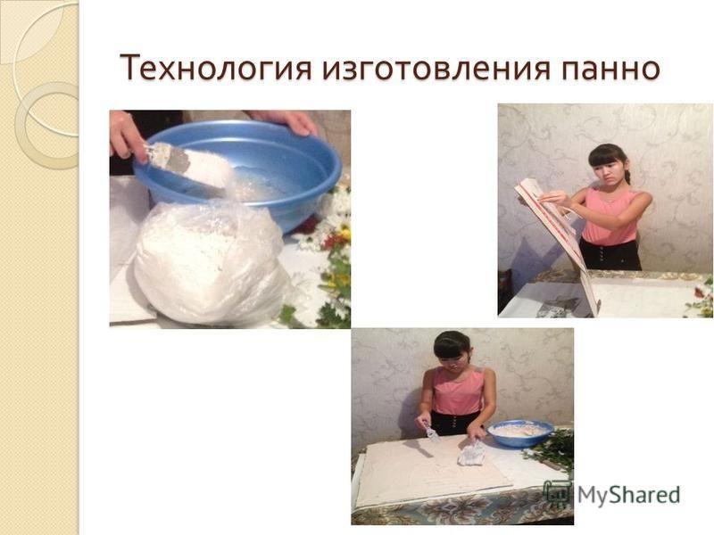 Технология изготовления панно
