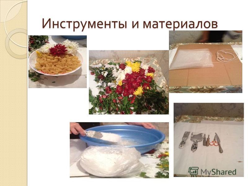 Инструменты и материалов