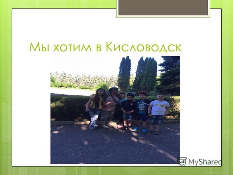 Мы хотим в Кисловодск